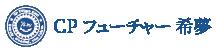 CPフューチャー希夢㈱